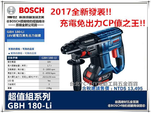 【台北益昌】單主機!! BOSCH GBH 180-LI 18V鋰電 免出力 四溝 鎚鑽 電鑽 電鎚