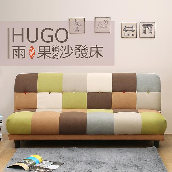 【多瓦娜】雨果拼布沙發床/布沙發-1270-2