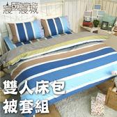 雙人床包被套組四件組/100%精梳棉-夏天的風【大鐘印染、台灣製造】#寢國寢城 #精梳純綿