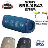 (贈鉛筆耳機) SONY 索尼 藍牙喇叭 SRS-XB43 重低音 無線 藍牙 喇叭 防水 串聯 公司貨