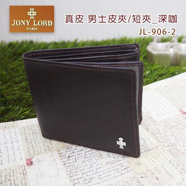 JONY LORD 短夾 皮夾 JL906黑/JL906-2 咖 錢包 男包 紳士 真皮 拉鍊袋 皮包 桔子小妹