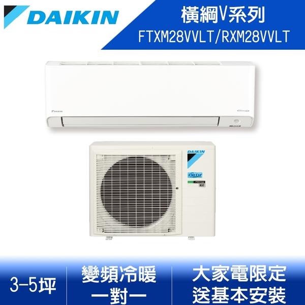 【DAIKIN 大金】橫綱V系列3-4坪R32變頻分離式冷暖冷氣 RXM28VVLT/FTXM28VVLT