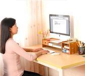 顯示器增高架桌面室辦公桌收納置物架屏電腦架支電腦架子增高底座HD【新店開張8折促銷】