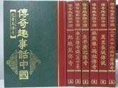 【書寶二手書T1/一般小說_LQZ】傳奇趣事話中國-包青天傳期_紀曉嵐傳奇等_共7本合售