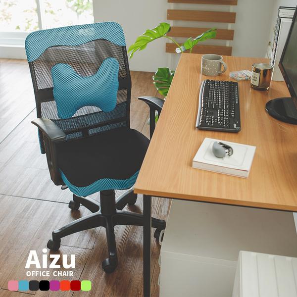椅子 電腦椅 書桌椅 工作椅 辦公椅【I0299】Aizu厚座背網辦公椅(8色) MIT台灣製 完美主義