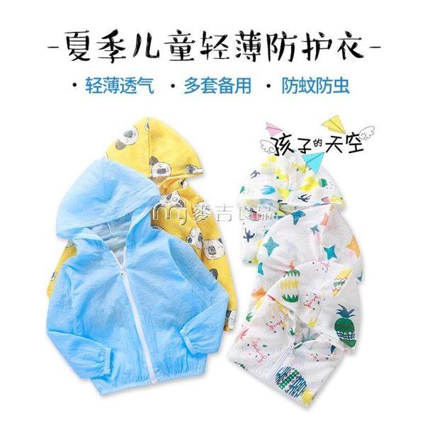 兒童防蚊衣防曬衣夏季男女童戶外防蚊連帽防曬服輕薄透氣麥吉良品