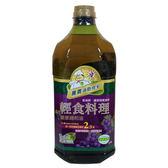 維義輕食料理健康調和油2.6L【愛買】