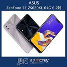 (免運)華碩 ASUS ZenFone 5Z ZS620KL 64G/6.2吋/臉部解鎖/雙鏡頭【馬尼通訊】