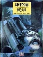 二手書博民逛書店 《颱風》 R2Y ISBN:9578925670│康拉德