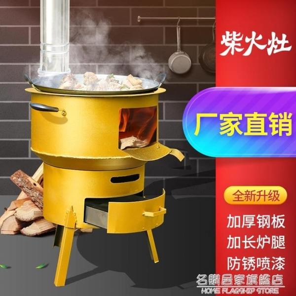 移動柴火灶燒木柴家用農村室內燒烤串爐子大鍋灶戶野外便攜柴火爐 NMS名購新品