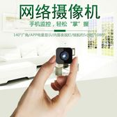 HDQ13高清無線wifi攝像頭 手機wifi攝像頭 夜視運動DV相機 萬聖節滿千八五折搶購