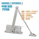 HD001自動門弓器(承重25-35kg)90度定位 內停檔 自動關門器 自動閉門器大門緩衝器 附螺絲