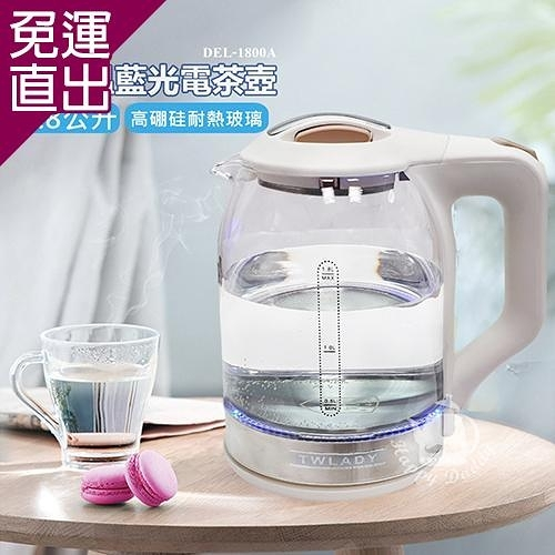 TWLADY 1.8公升 耐高溫玻璃電茶壺/快煮壺(LED藍光) DEL-1800A【免運直出】