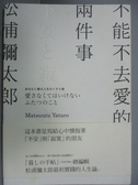 【書寶 書T2 /勵志_GFP 】不能不去愛的兩件事_ 松浦彌太郎
