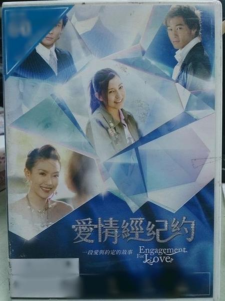 挖寶二手片-S66-001-正版DVD-台劇【愛情經紀約 全15集5碟】-杜德偉 梁心碩 許紹洋