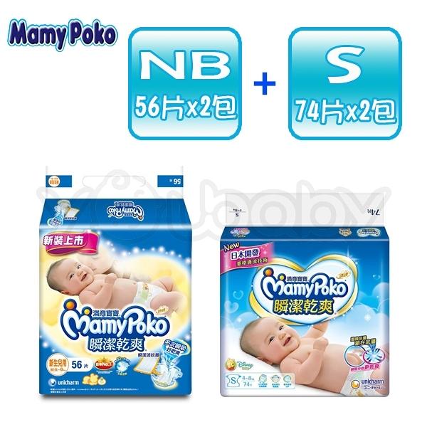 【特惠組】滿意寶寶 瞬潔乾爽紙尿褲 NB(56片)x2包+S(74片)x2包