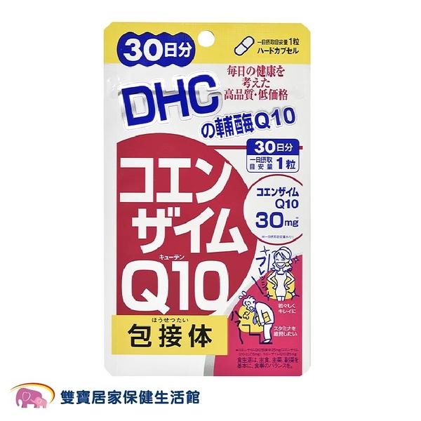DHC 輔酶Q10 30日份/30粒 日本原裝 公司貨 保健食品