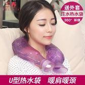三春U型頸部熱水袋 注水熱敷PVC暖水袋 護肩暖頸熱水袋小明同學