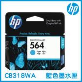 HP 564 藍色 原廠墨水匣 CB318WA 墨水匣 印表機墨水