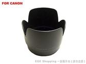 EGE 一番購】for CANON  型遮光罩ET 86 ET86 【EF70 200mm F 2 8L IS USM 】
