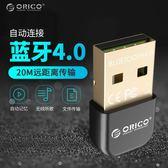 ORICO USB電腦藍芽適配器4.0台式機音頻發射器無線耳機音響接收器 全館免運