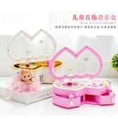 【免運】音樂盒八音盒跳舞芭蕾女孩兒童首飾盒創意旋轉擺件女生生日交換禮物