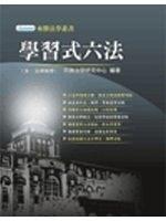 二手書博民逛書店 《學習式六法-來勝法學叢書》 R2Y ISBN:9578330464│高點法商研究中心