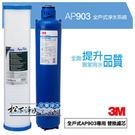 3M AP903全戶式淨水系統替換濾心(替換濾心AP917HD+3M專用AP-810-2溝槽式前置濾心)享分期0利率