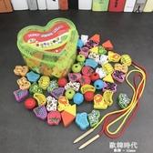 兒童積木益智串珠玩具寶寶穿珠子穿線動物水果木制串線 歐韓時代