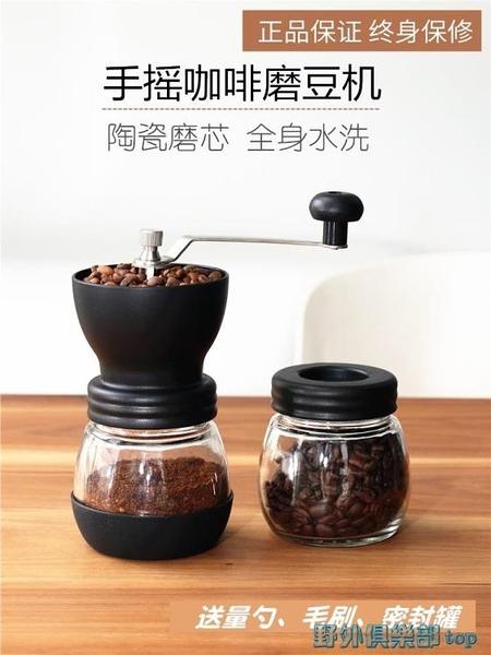 研磨機 手動咖啡豆研磨機 手搖磨豆機家用小型水洗陶瓷磨芯手工粉碎器 野外俱樂部