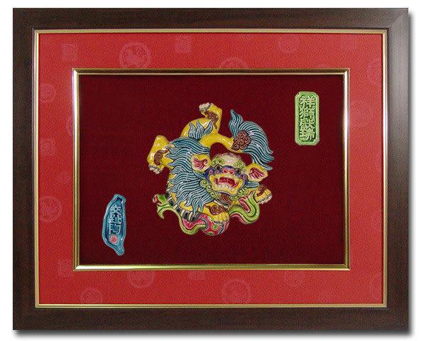 鹿港窯-居家開運商品-台灣國寶交趾陶裝飾壁飾-M立體框【S 祥獅獻瑞】
