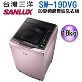 18公斤 SUNLUX 台灣三洋 DD直流變頻超音波單槽洗衣機SW-19DVG/SW19DVG