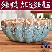 多肉花盆陶瓷簡約大口徑粗陶拼盤組合花盆【古怪舍】