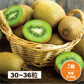 【鮮食優多】OSCAR法國綠色奇異果30-36粒原裝箱*2箱