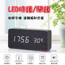 【我們網路購物商城】交換禮物 木紋LED電子鐘 時鐘 鬧鐘 LED 電子鐘 迷你 溫度計 4號電池 USB供電