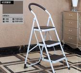 多功能梯子家用折?梯子加厚三四步梯室?人字梯移??梯爬梯wy1件免運