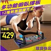 現貨快出 多功能俯臥撐板男家用運動健身器材胸肌訓練板伏地挺起器 可開發票 阿卡娜