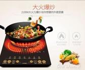 電磁爐 火鍋家用智慧學生電池爐灶炒菜配湯鍋220V 艾莎YYJ