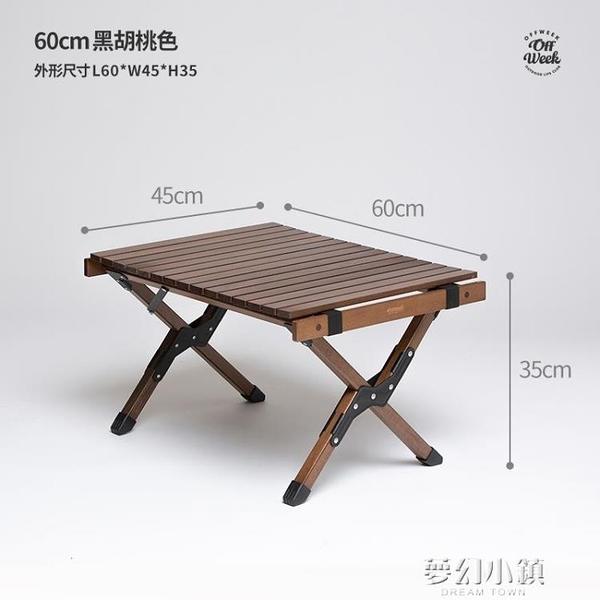 offweek實木蛋捲桌戶外露營便攜式可摺疊桌椅 家用餐桌露營桌子 ATF夢幻小鎮