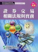 (二手書)證券交易相關法規與實務(1):證券商高級業務員(106年版)