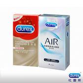 Durex 杜蕾斯AIR輕薄幻隱裝衛生套/保險套8入+超薄裝更薄型10入