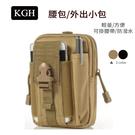 KGH 戶外運動腰包 多功能跑步防水手機腰包 穿皮帶戰術迷彩包 909RR1114