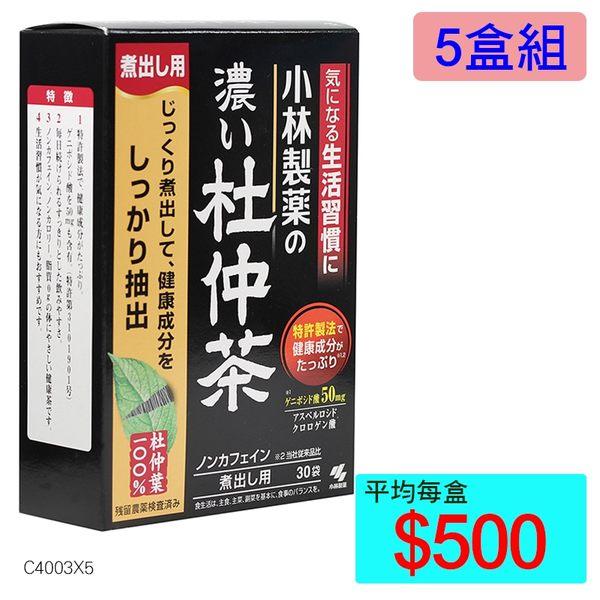 【醫康生活家】小林製藥-濃杜仲茶包(3gX30包)/5盒組