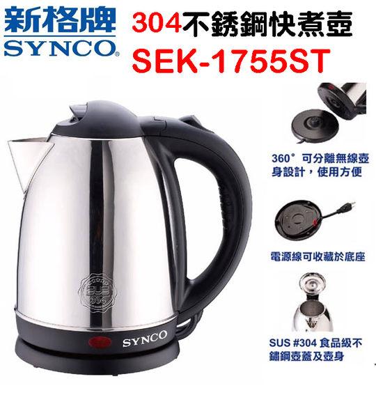 【艾來家電】新格1.7L不鏽鋼快煮壺 SEK-1755ST