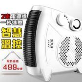 現貨暖風機 取暖器迪利浦電暖風機小太陽電暖氣家用節能迷妳熱風小型電暖器 阿薩布魯