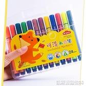 水彩筆套裝36色幼兒園兒童小學生用繪畫畫筆48色寶寶塗鴉初學【凱斯盾】