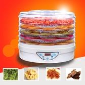 食物乾燥機 水果烘亁機食物脫水風亁機果蔬肉類食品烘亁機亁果機家用小型迷你  ATF 極有家