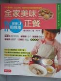 【書寶二手書T8/養生_IAS】健康粗食風- 全家美味正餐_幕內秀夫, 凱瑟琳