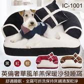 *King Wang*寵喵樂《英倫奢華風羊羔保暖沙發/睡窩 (全可拆)-L號》超厚實貓睡床IC-1001