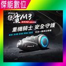 Philo 飛樂 M3 獵鯊【贈32G】1080P 藍芽對講行車紀錄器 WIFI 機車行車紀錄器 錄影續航7小時